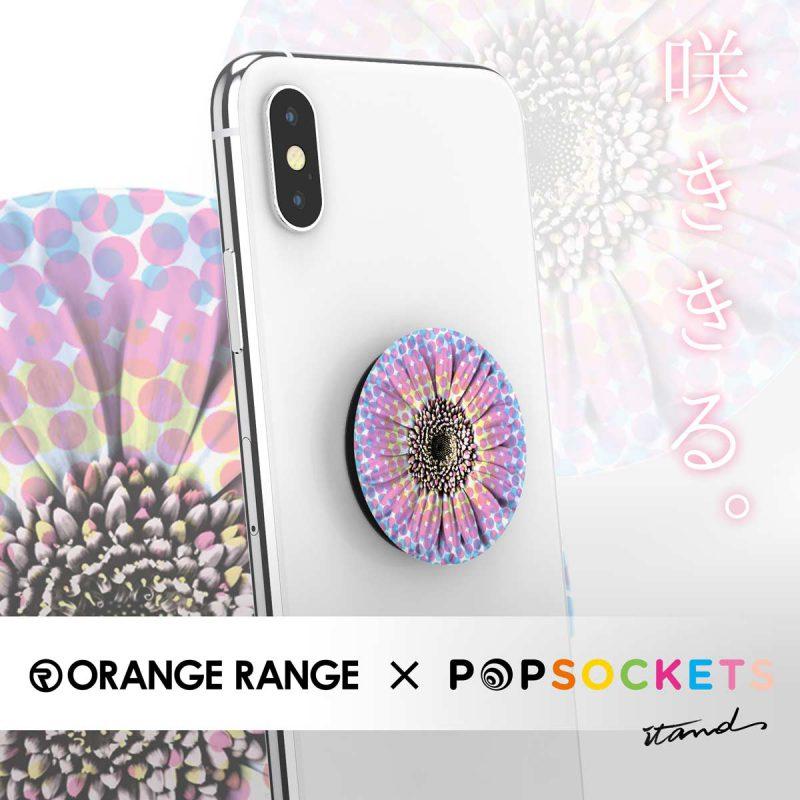 花 | ORANGE RANGE×POPSOCKETS | オレンジレンジ×ポップソケッツコラボ商品 | 広告