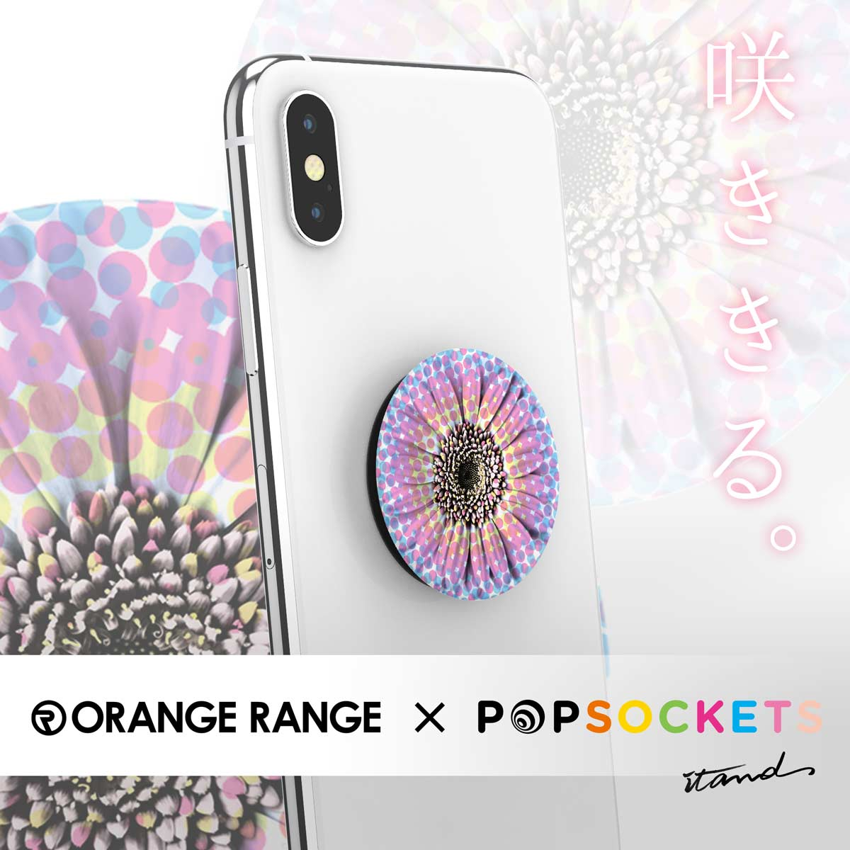 花   ORANGE RANGE×POPSOCKETS   オレンジレンジ×ポップソケッツコラボ商品   広告